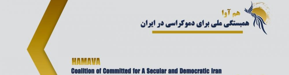 Iran Ham Ava