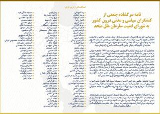 نامه به دبیرکل سازمان ملل، ریاست و اعضای شورای امنیت سازمان ملل متحد