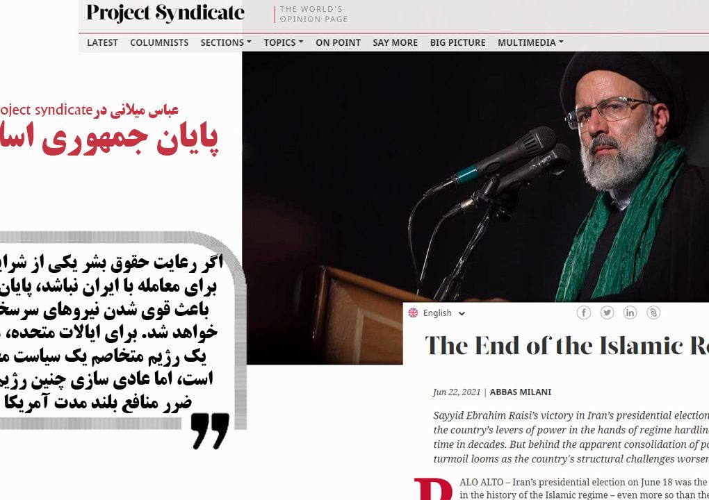 پایان جمهوری اسلامی